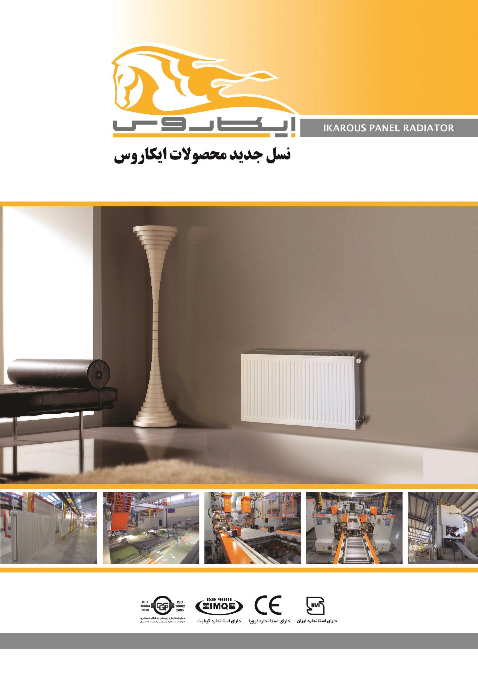 رادیاتور گرمایشی پانلی فولادی ایکاروس