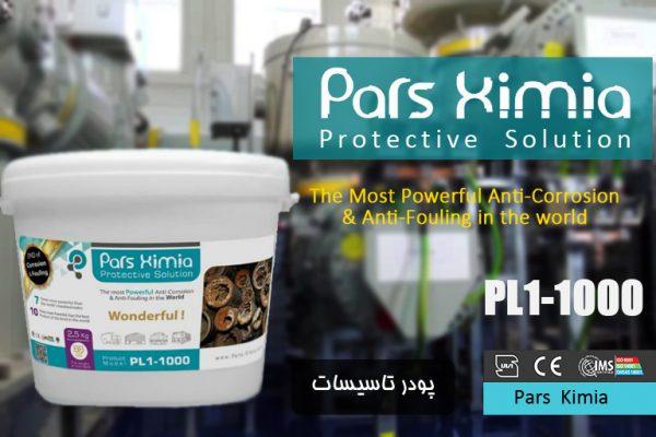 پودر ضد رسوب و خوردگی تاسیسات پارس کیمیا