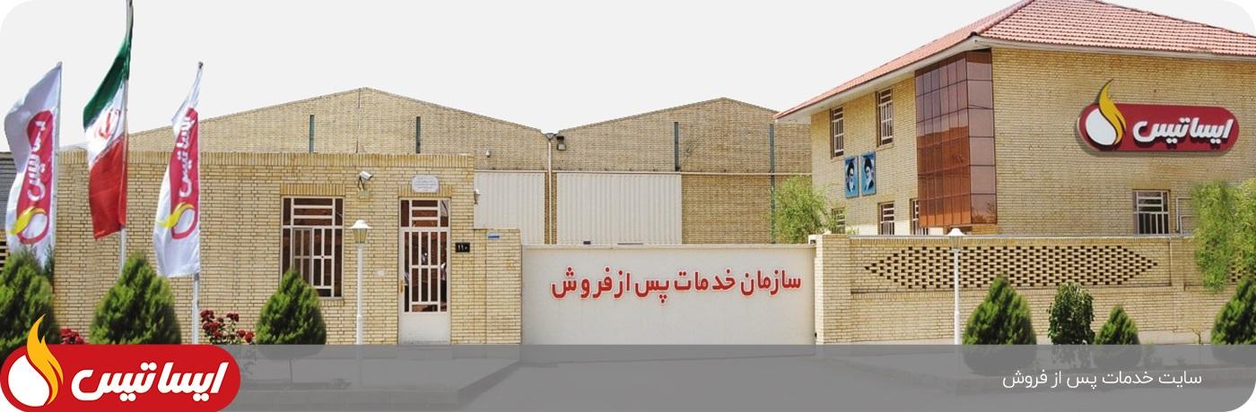 سازمان خدمات پس از فروش ایساتیس در یزد