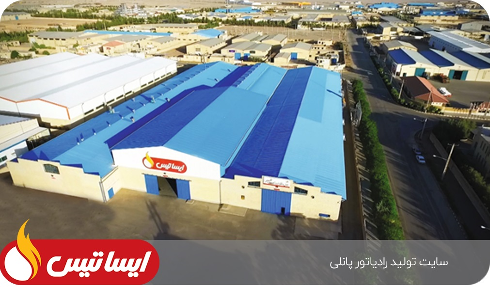 سایت تولید رادیاتور پانلی ایساتیس در یزد