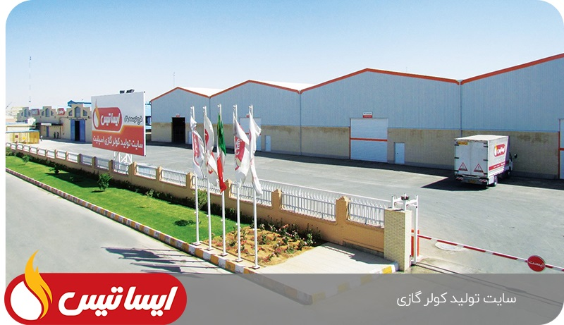 سایت تولید کولر گازی ایساتیس در یزد